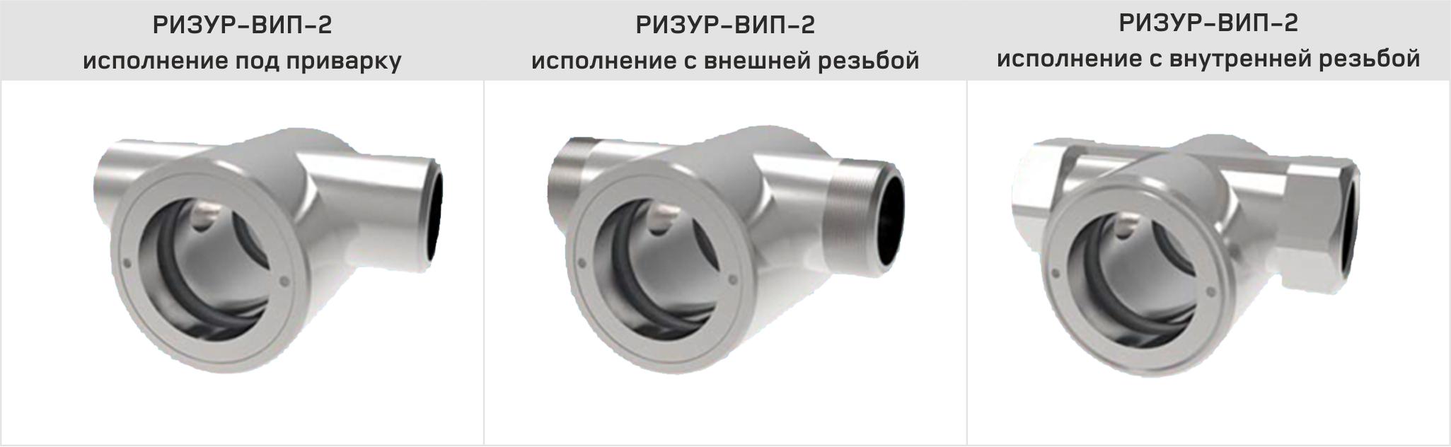 Визуальный индикатор (смотровой фонарь) потока РИЗУР-ВИП-2