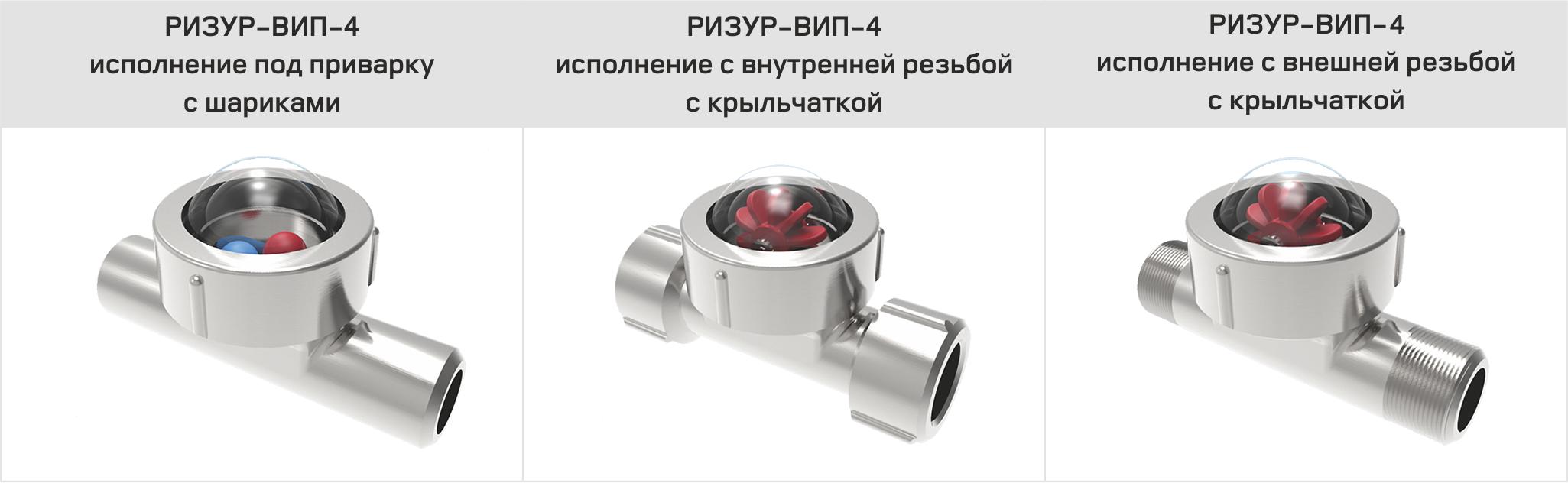 Визуальный индикатор (смотровой фонарь) потока РИЗУР-ВИП-4